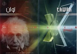 پنجاهمین سالمرگ آلبرت انیشتن دانشمند فیزیک مدرن، طرح از علی اشتهاردی