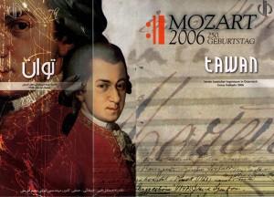 دویست و پنجاهمین زادروز ولفگانگ آمادئوس موتسارت موسیقیدان اتریشی، طرح از علی اشتهاردی